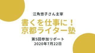 「書くを仕事に!京都ライター塾」第5回参加レポ。仕事の獲得方法!