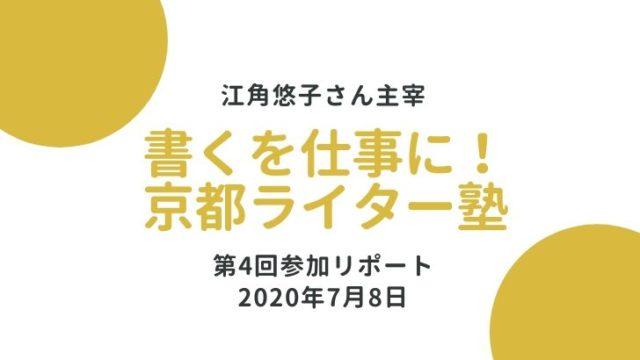 「書くを仕事に!京都ライター塾」第4回参加レポ。文章を添削する!