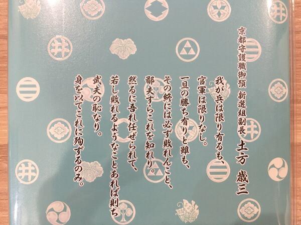 【京都土産】新選組グッズ購入品紹介【燃えよ剣】